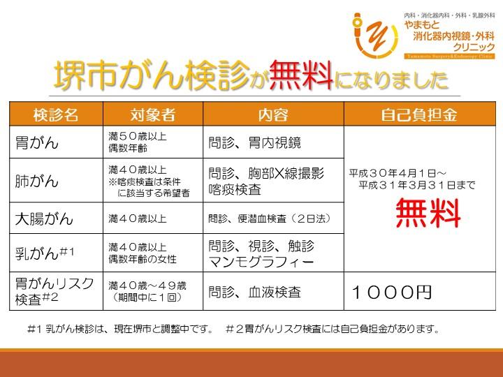 H30堺市がん検診